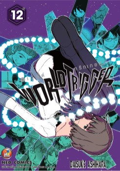 หน้าปก-world-trigger-เวิลด์ทริกเกอร์-เล่ม-12-ookbee
