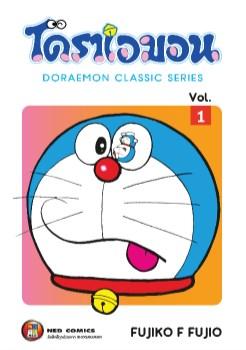 หน้าปก-โดราเอมอน-คลาสสิค-ซีรีส์-เล่ม-1-ookbee