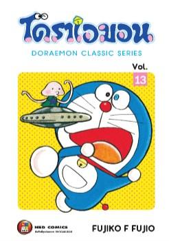 หน้าปก-โดราเอมอน-คลาสสิค-ซีรีส์-เล่ม-13-ookbee