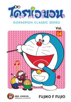 หน้าปก-โดราเอมอน-คลาสสิค-ซีรีส์-เล่ม-14-ookbee
