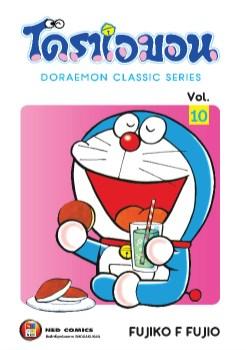 หน้าปก-โดราเอมอน-คลาสสิค-ซีรีส์-เล่ม-10-ookbee