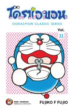 หน้าปก-โดราเอมอน-คลาสสิค-ซีรีส์-เล่ม-11-ookbee
