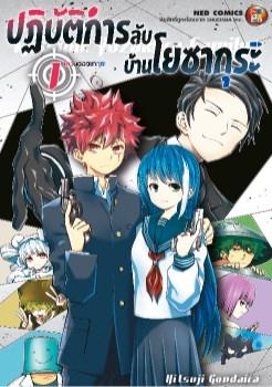 หน้าปก-mission-yozakura-family-ปฏิบัติการลับ-บ้านโยซากุระ-เล่ม-1-ookbee