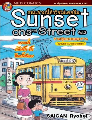 หน้าปก-sunset-on-3rd-street-ถนนสายนี้หัวใจไม่เคยลืม-เล่ม-2-ookbee