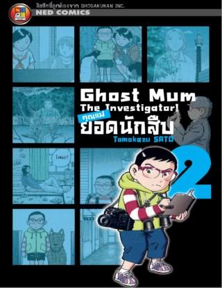 หน้าปก-ghost-mum-คุณแม่ยอดนักสืบ-เล่ม-2-ookbee