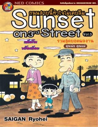 หน้าปก-sunset-on-3rd-street-ถนนสายนี้หัวใจไม่เคยลืม-เล่ม-3-ookbee