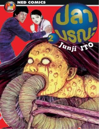 หน้าปก-gyo-ปลามรณะ-เล่ม-2-ookbee