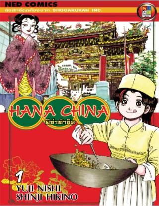 หน้าปก-hana-china-ผีซ่าท้าชิม-เล่ม-1-ookbee
