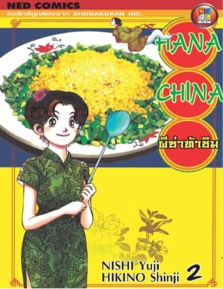 หน้าปก-hana-china-ผีซ่าท้าชิม-เล่ม-2-ookbee