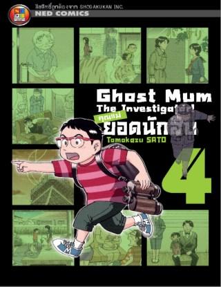 หน้าปก-ghost-mum-คุณแม่ยอดนักสืบ-เล่ม-4-ookbee