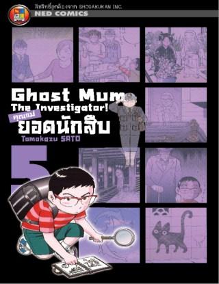 หน้าปก-ghost-mum-คุณแม่ยอดนักสืบ-เล่ม-5-ookbee