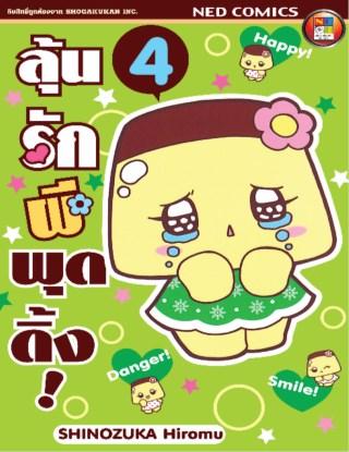 หน้าปก-koisuru-purin-ลุ้นรักผีพุดดิ้ง-เล่ม-4-ookbee