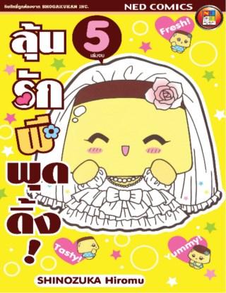 หน้าปก-koisuru-purin-ลุ้นรักผีพุดดิ้ง-เล่ม-5-ookbee
