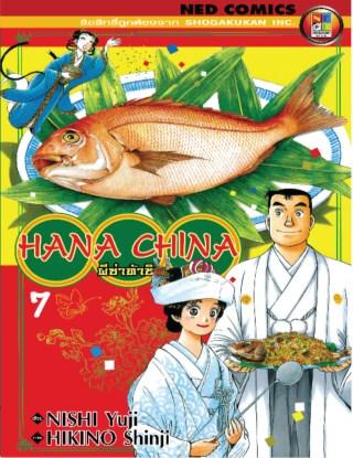 หน้าปก-hana-china-ผีซ่าท้าชิม-เล่ม-7-ookbee