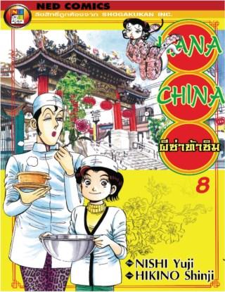 หน้าปก-hana-china-ผีซ่าท้าชิม-เล่ม-8-ookbee