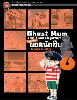 หน้าปก-ghost-mum-คุณแม่ยอดนักสืบ-เล่ม-6-ookbee