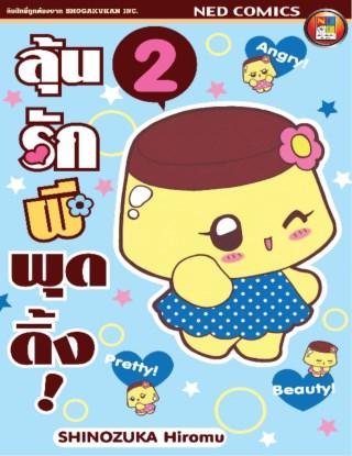 หน้าปก-koisuru-purin-ลุ้นรักผีพุดดิ้ง-เล่ม-2-ookbee