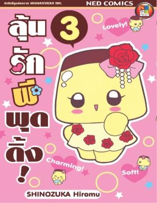 หน้าปก-koisuru-purin-ลุ้นรักผีพุดดิ้ง-เล่ม-3-ookbee