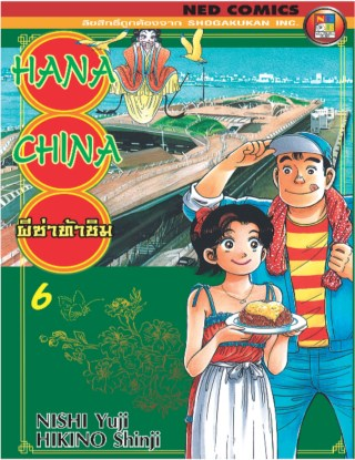หน้าปก-hana-china-ผีซ่าท้าชิม-เล่ม-6-ookbee