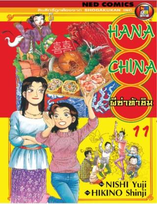 hana-china-ผีซ่าท้าชิม-เล่ม-11-หน้าปก-ookbee