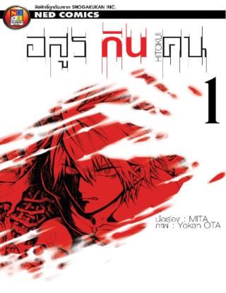 หน้าปก-hitokui-อสูรกินคน-เล่ม-1-ookbee