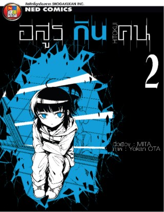 หน้าปก-hitokui-อสูรกินคน-เล่ม-2-ookbee