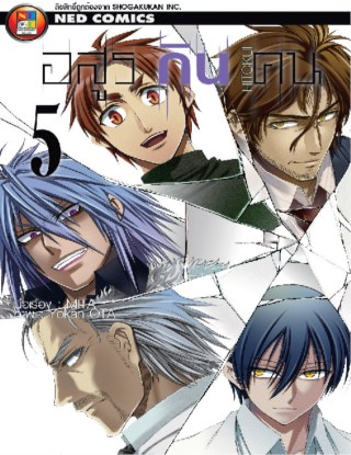 หน้าปก-hitokui-อสูรกินคน-เล่ม-5-ookbee
