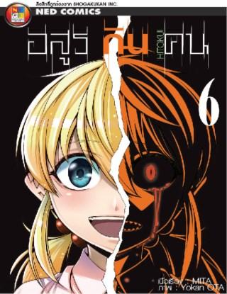 หน้าปก-hitokui-อสูรกินคน-เล่ม-6-ookbee