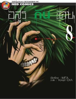 หน้าปก-hitokui-อสูรกินคน-เล่ม-8-ookbee