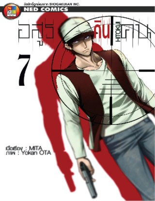 หน้าปก-hitokui-อสูรกินคน-เล่ม-7-ookbee
