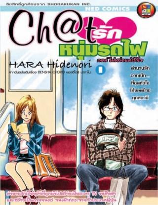 chat-รักหนุ่มรถไฟ-เล่ม-1-หน้าปก-ookbee