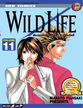 หน้าปก-wild-life-สัตวแพทย์มือใหม่-หัวใจเมโลดี้-เล่ม-11-ookbee