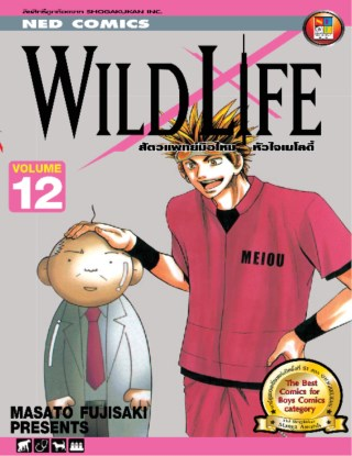 หน้าปก-wild-life-สัตวแพทย์มือใหม่-หัวใจเมโลดี้-เล่ม-12-ookbee