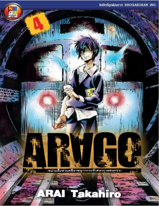 หน้าปก-arago-เล่ม-4-ookbee