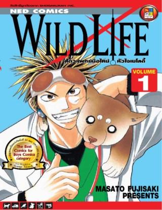 หน้าปก-wild-life-สัตวแพทย์มือใหม่-หัวใจเมโลดี้-เล่ม-1-ookbee