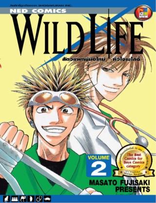 หน้าปก-wild-life-สัตวแพทย์มือใหม่-หัวใจเมโลดี้-เล่ม-2-ookbee