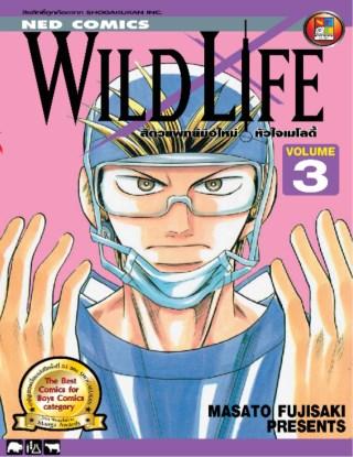 หน้าปก-wild-life-สัตวแพทย์มือใหม่-หัวใจเมโลดี้-เล่ม-3-ookbee