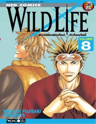หน้าปก-wild-life-สัตวแพทย์มือใหม่-หัวใจเมโลดี้-เล่ม-8-ookbee