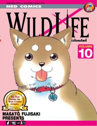 หน้าปก-wild-life-สัตวแพทย์มือใหม่-หัวใจเมโลดี้-เล่ม-10-ookbee