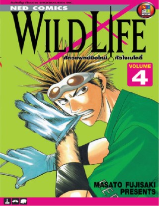 หน้าปก-wild-life-สัตวแพทย์มือใหม่-หัวใจเมโลดี้-เล่ม-4-ookbee