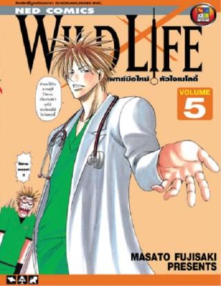 หน้าปก-wild-life-สัตวแพทย์มือใหม่-หัวใจเมโลดี้-เล่ม-5-ookbee
