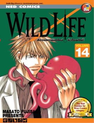 หน้าปก-wild-life-สัตวแพทย์มือใหม่-หัวใจเมโลดี้-เล่ม-14-ookbee