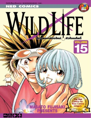 หน้าปก-wild-life-สัตวแพทย์มือใหม่-หัวใจเมโลดี้-เล่ม-15-ookbee