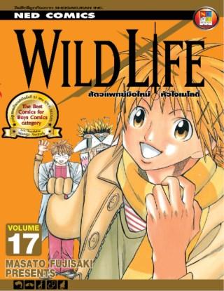 หน้าปก-wild-life-สัตวแพทย์มือใหม่-หัวใจเมโลดี้-เล่ม-17-ookbee