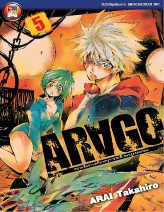หน้าปก-arago-เล่ม-5-ookbee