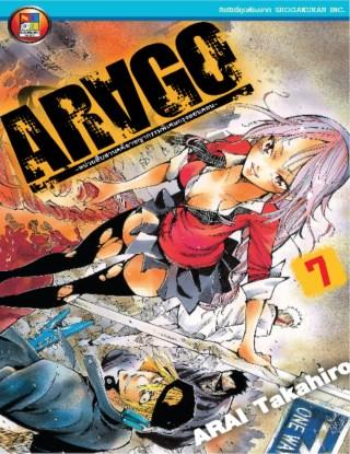 หน้าปก-arago-เล่ม-7-ookbee
