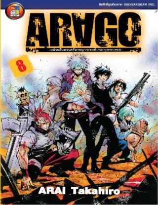 หน้าปก-arago-เล่ม-8-ookbee