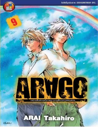 หน้าปก-arago-เล่ม-9-ookbee