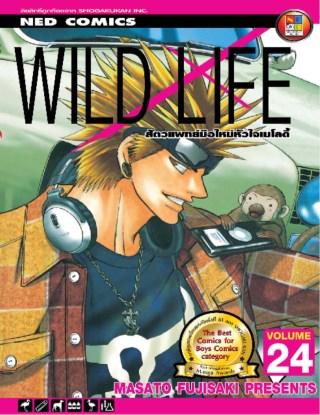 หน้าปก-wild-life-สัตวแพทย์มือใหม่-หัวใจเมโลดี้-เล่ม-24-ookbee