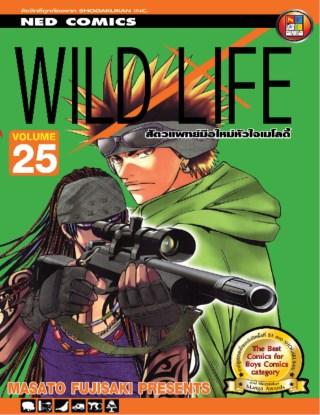 หน้าปก-wild-life-สัตวแพทย์มือใหม่-หัวใจเมโลดี้-เล่ม-25-ookbee
